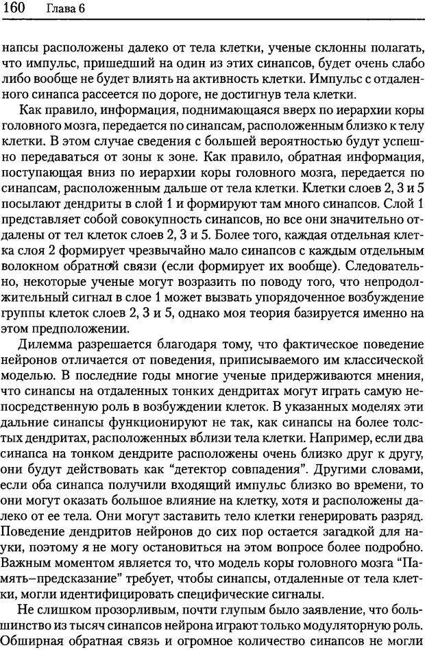 DJVU. Об интеллекте. Хокинс Д. Страница 158. Читать онлайн
