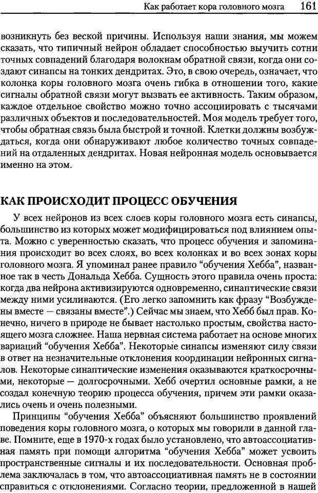 DJVU. Об интеллекте. Хокинс Д. Страница 159. Читать онлайн