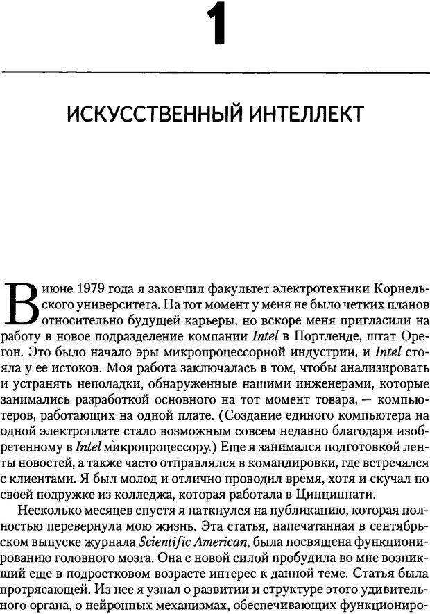 DJVU. Об интеллекте. Хокинс Д. Страница 16. Читать онлайн