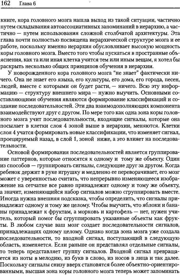 DJVU. Об интеллекте. Хокинс Д. Страница 160. Читать онлайн