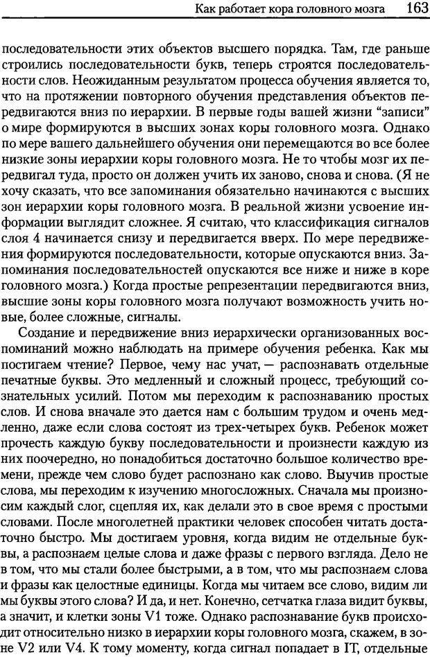 DJVU. Об интеллекте. Хокинс Д. Страница 161. Читать онлайн