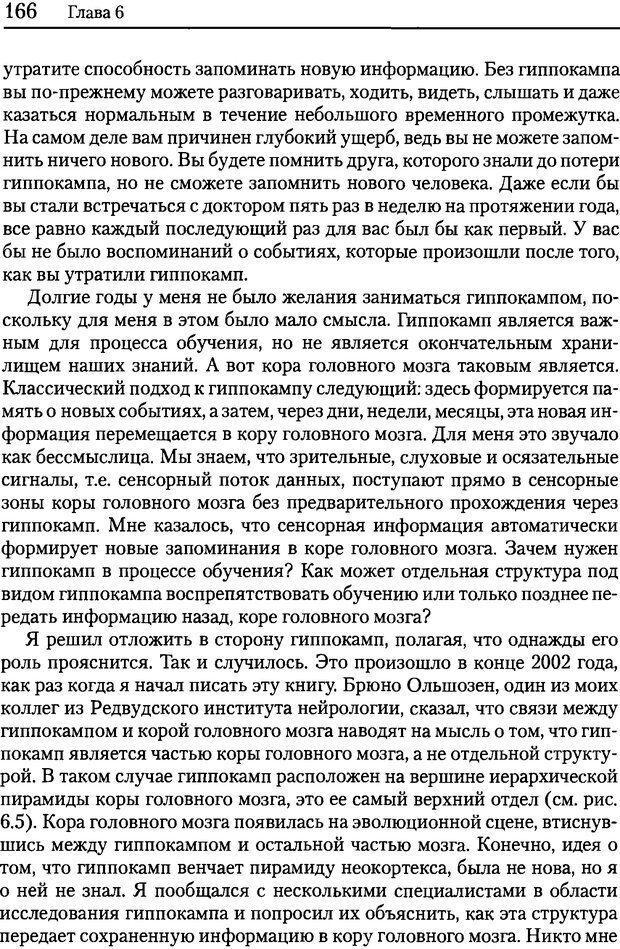DJVU. Об интеллекте. Хокинс Д. Страница 164. Читать онлайн