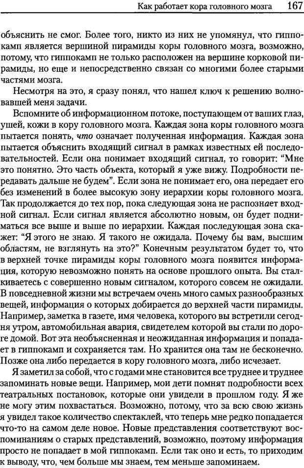 DJVU. Об интеллекте. Хокинс Д. Страница 165. Читать онлайн