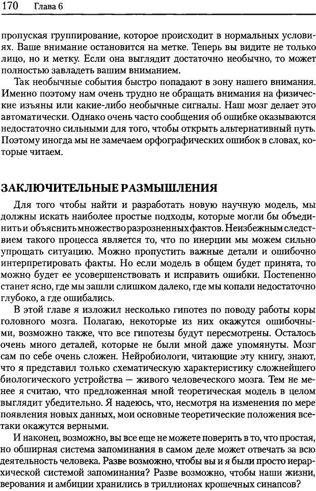 DJVU. Об интеллекте. Хокинс Д. Страница 168. Читать онлайн