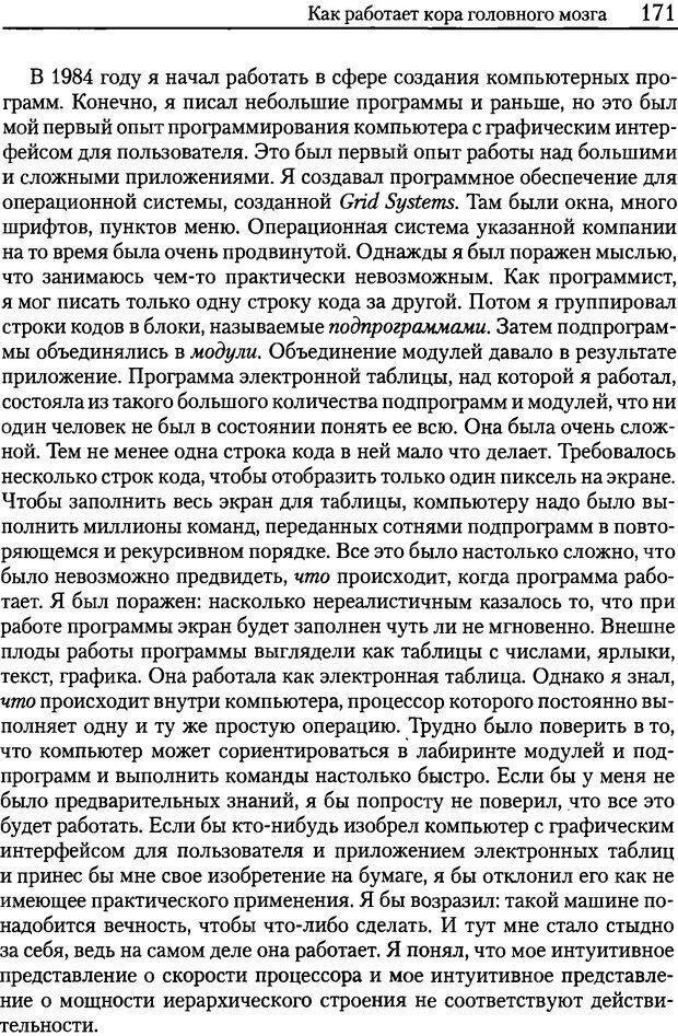 DJVU. Об интеллекте. Хокинс Д. Страница 169. Читать онлайн