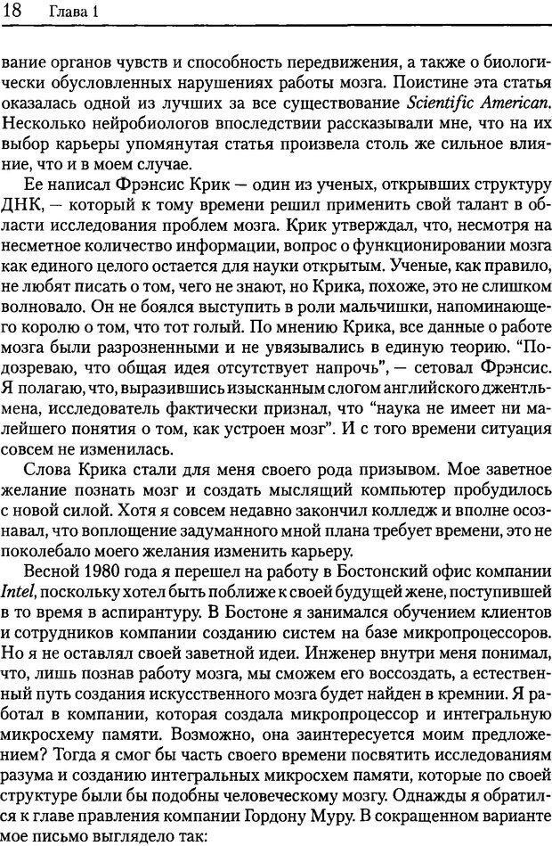 DJVU. Об интеллекте. Хокинс Д. Страница 17. Читать онлайн