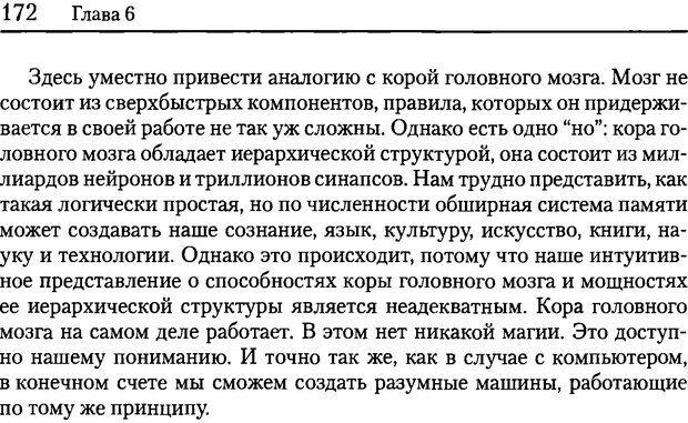 DJVU. Об интеллекте. Хокинс Д. Страница 170. Читать онлайн