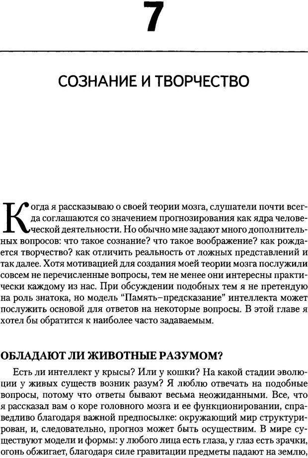 DJVU. Об интеллекте. Хокинс Д. Страница 171. Читать онлайн