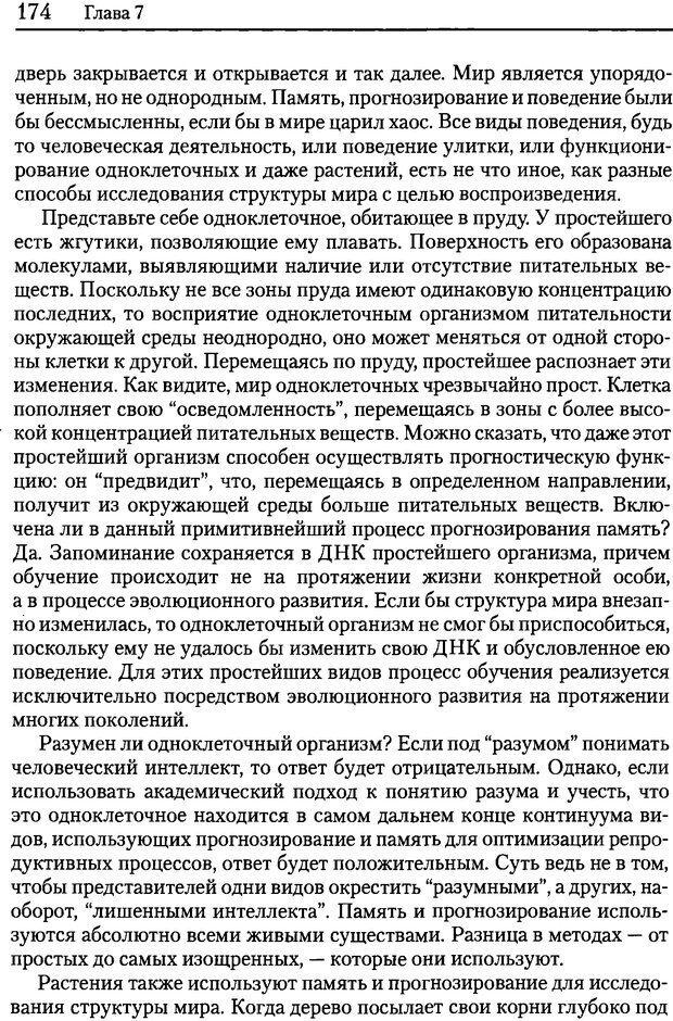 DJVU. Об интеллекте. Хокинс Д. Страница 172. Читать онлайн