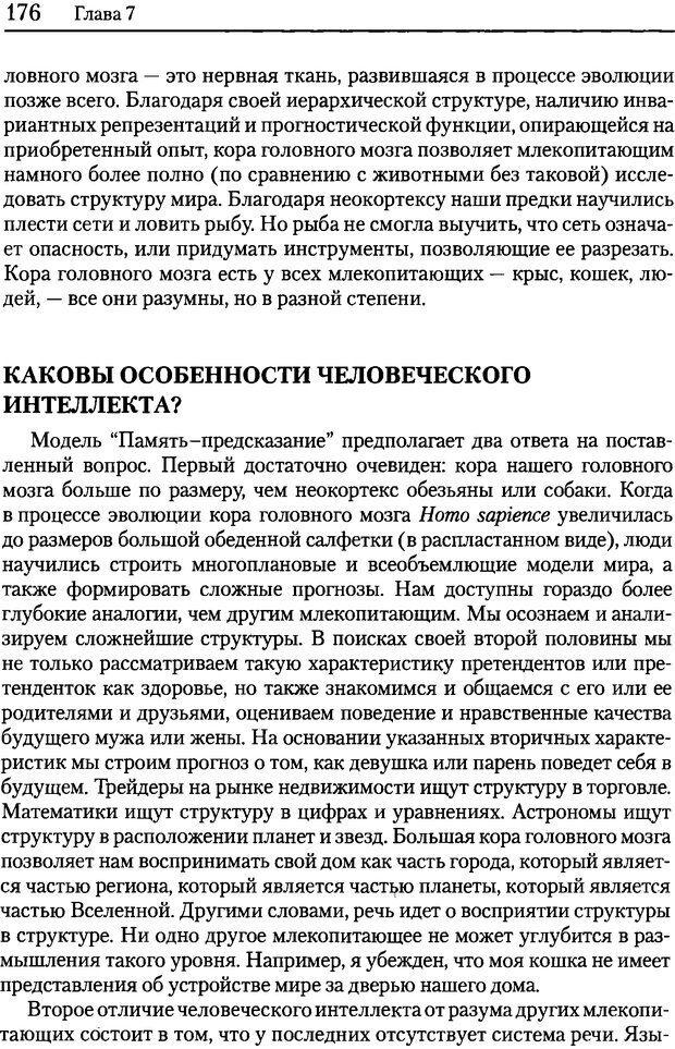 DJVU. Об интеллекте. Хокинс Д. Страница 174. Читать онлайн