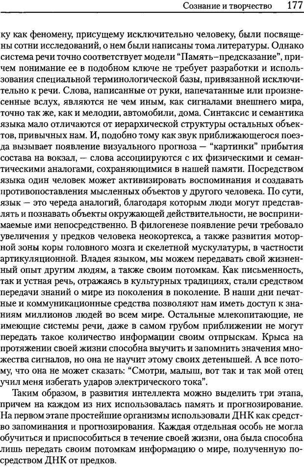 DJVU. Об интеллекте. Хокинс Д. Страница 175. Читать онлайн