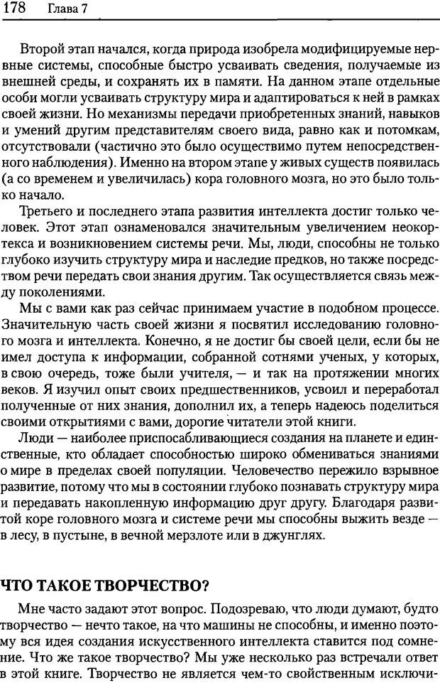 DJVU. Об интеллекте. Хокинс Д. Страница 176. Читать онлайн