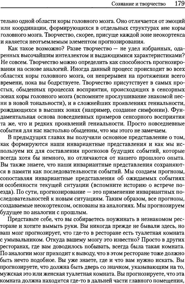 DJVU. Об интеллекте. Хокинс Д. Страница 177. Читать онлайн