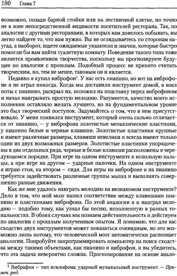 DJVU. Об интеллекте. Хокинс Д. Страница 178. Читать онлайн