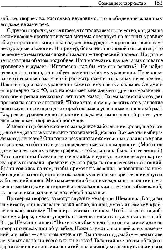DJVU. Об интеллекте. Хокинс Д. Страница 179. Читать онлайн