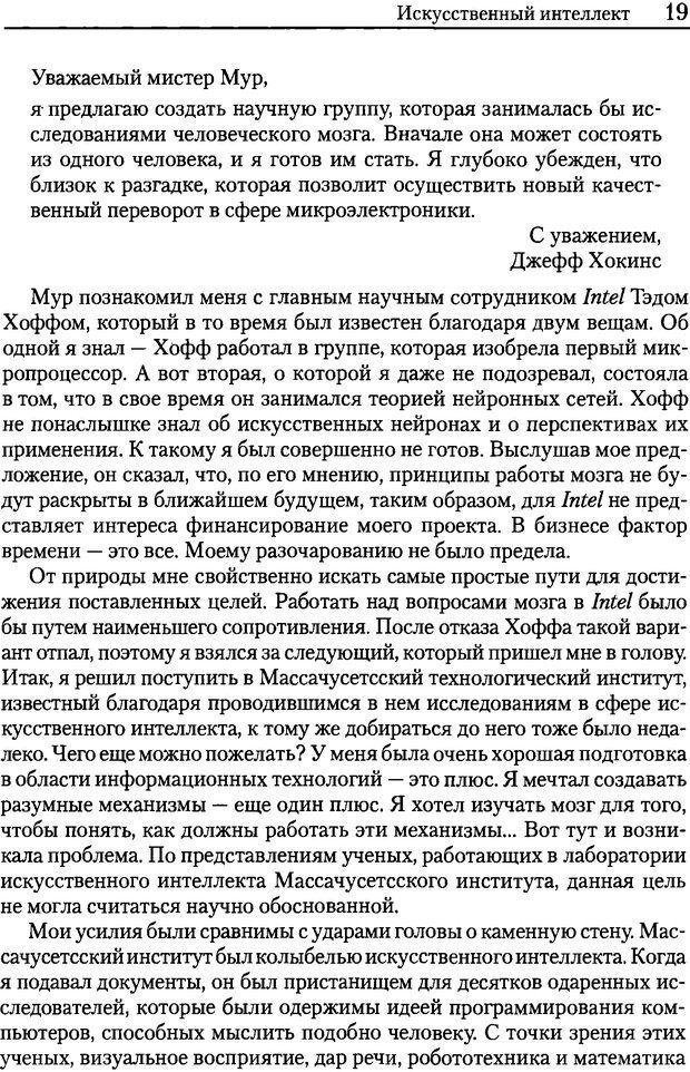 DJVU. Об интеллекте. Хокинс Д. Страница 18. Читать онлайн