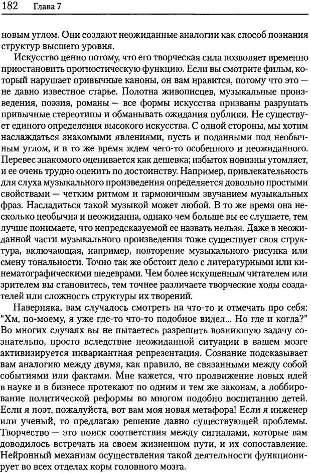 DJVU. Об интеллекте. Хокинс Д. Страница 180. Читать онлайн