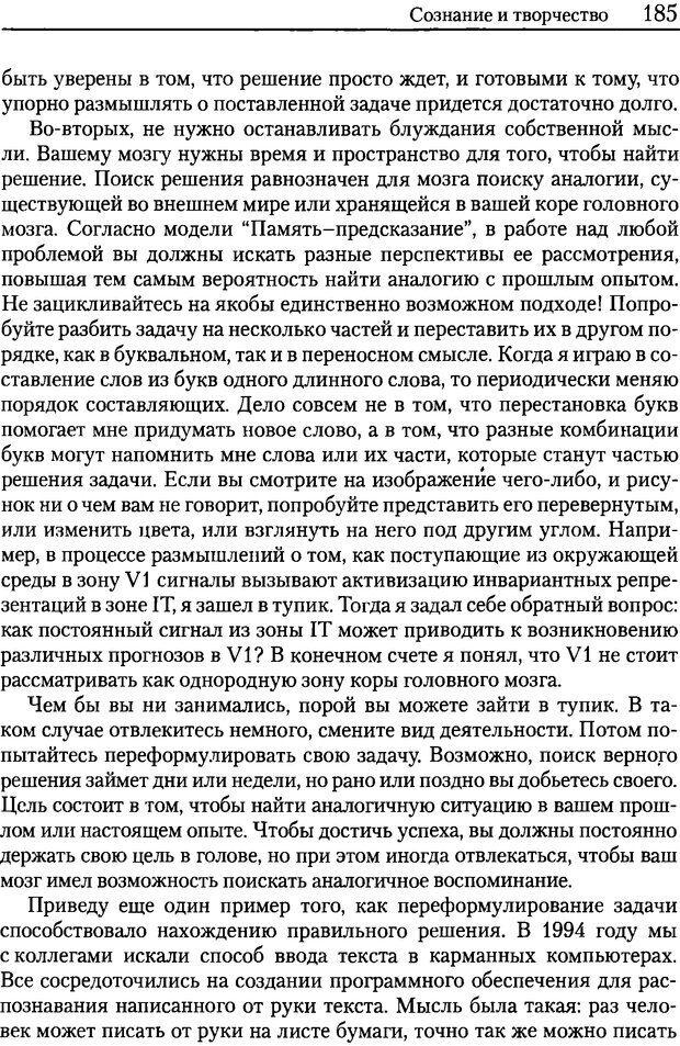 DJVU. Об интеллекте. Хокинс Д. Страница 183. Читать онлайн