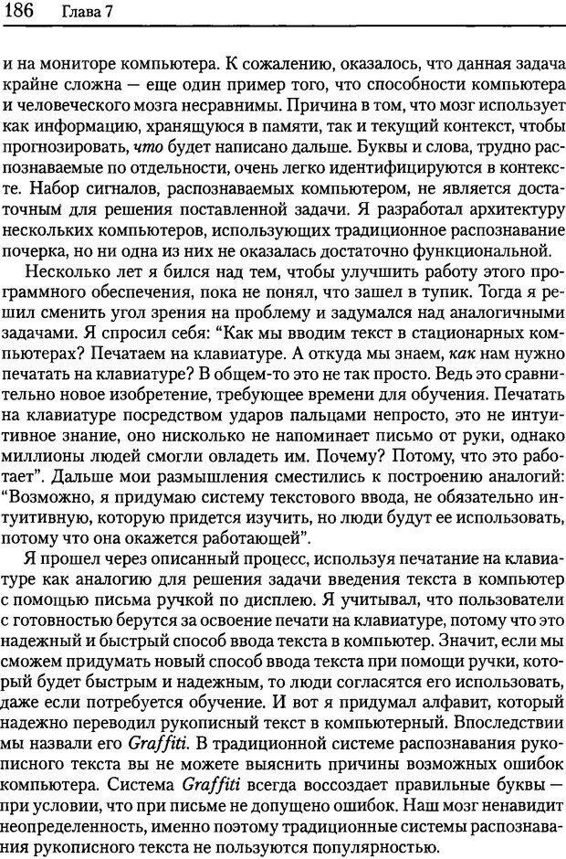 DJVU. Об интеллекте. Хокинс Д. Страница 184. Читать онлайн