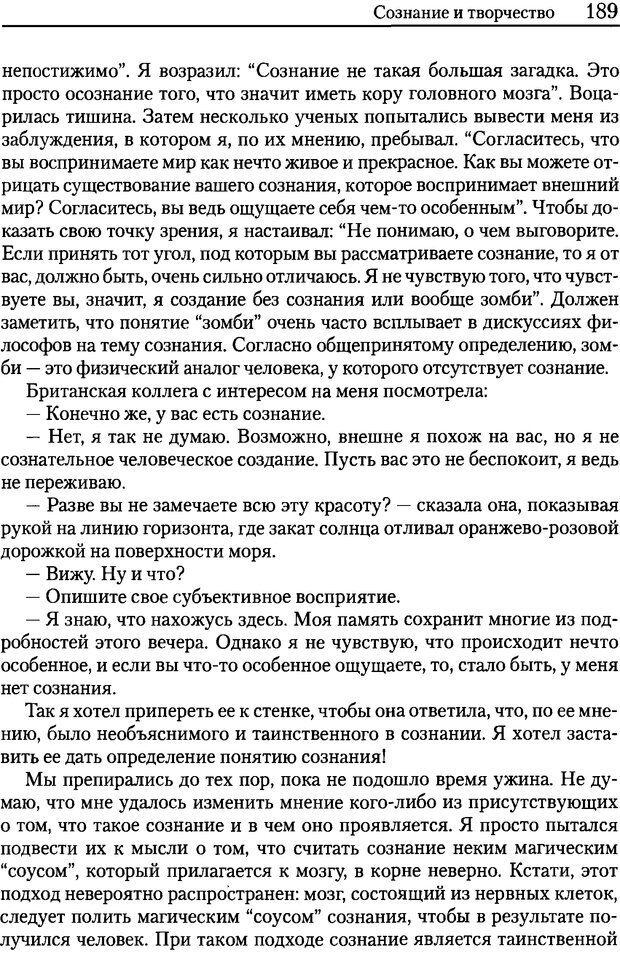 DJVU. Об интеллекте. Хокинс Д. Страница 187. Читать онлайн