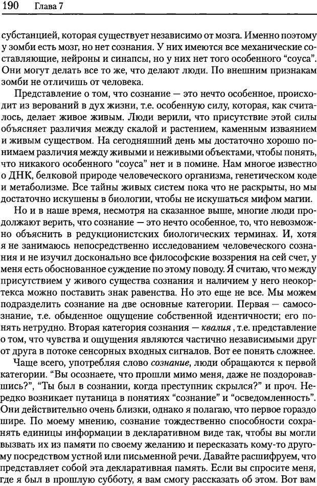 DJVU. Об интеллекте. Хокинс Д. Страница 188. Читать онлайн
