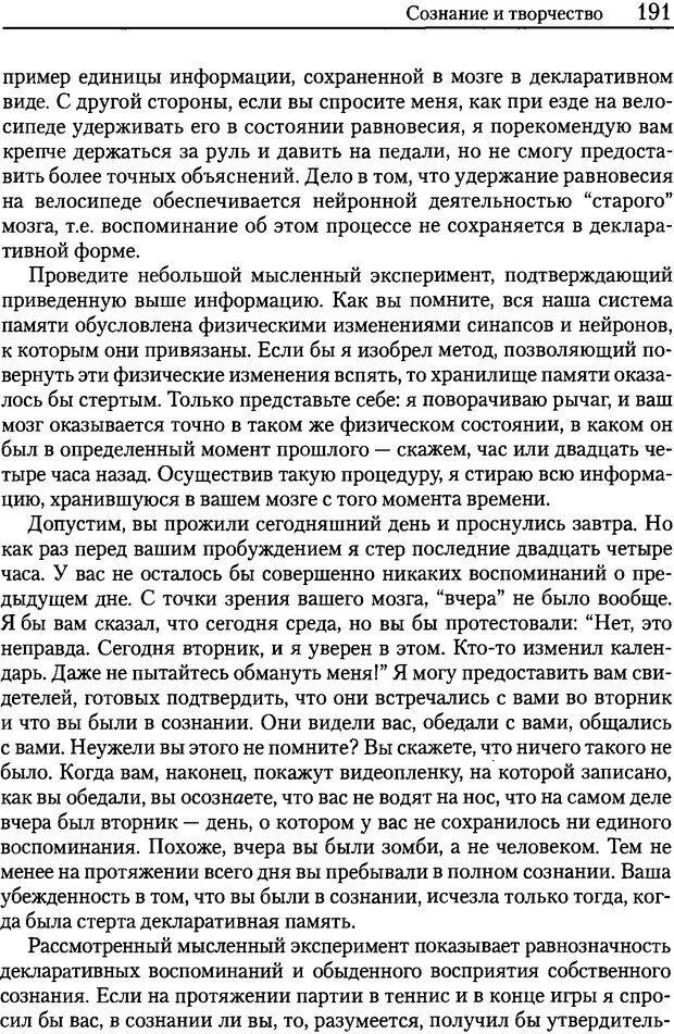 DJVU. Об интеллекте. Хокинс Д. Страница 189. Читать онлайн