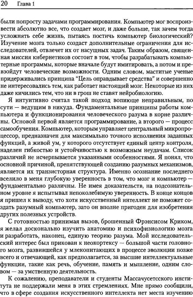 DJVU. Об интеллекте. Хокинс Д. Страница 19. Читать онлайн