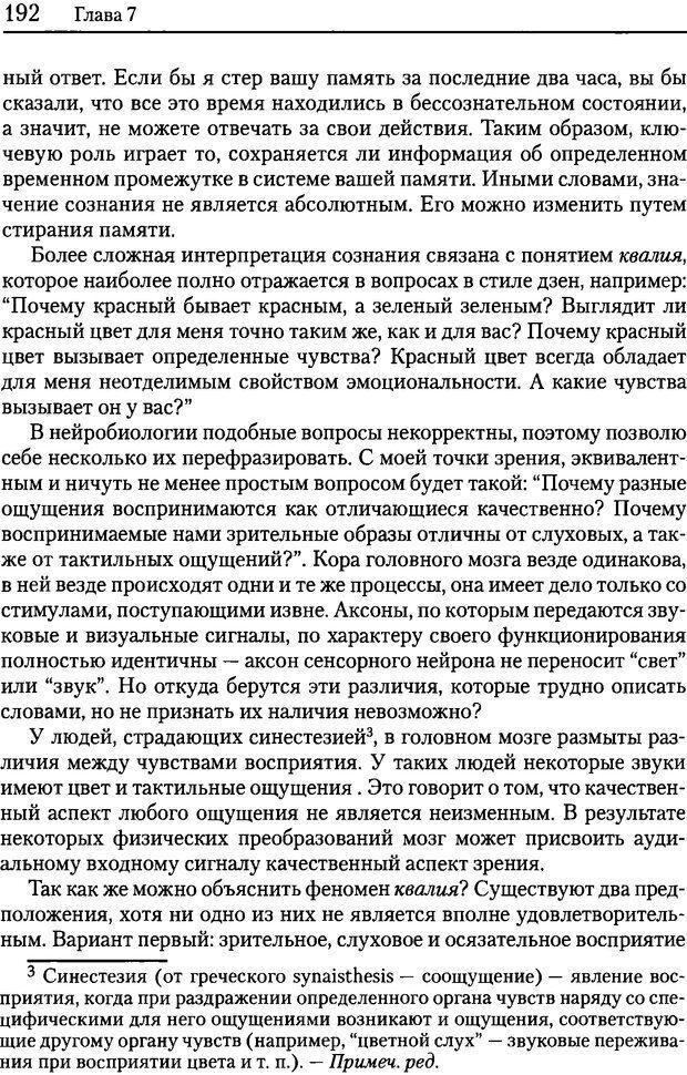 DJVU. Об интеллекте. Хокинс Д. Страница 190. Читать онлайн