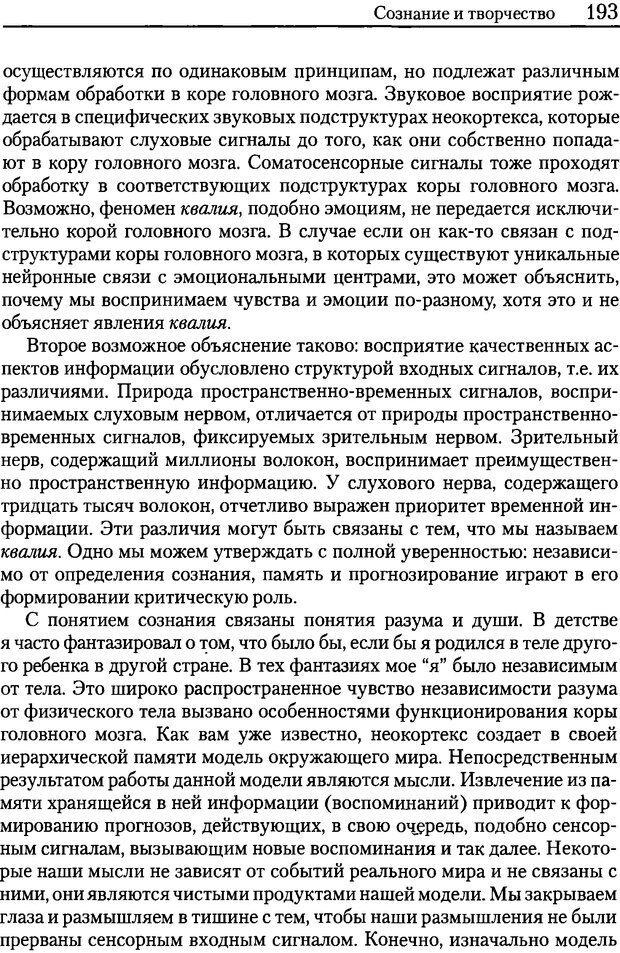 DJVU. Об интеллекте. Хокинс Д. Страница 191. Читать онлайн