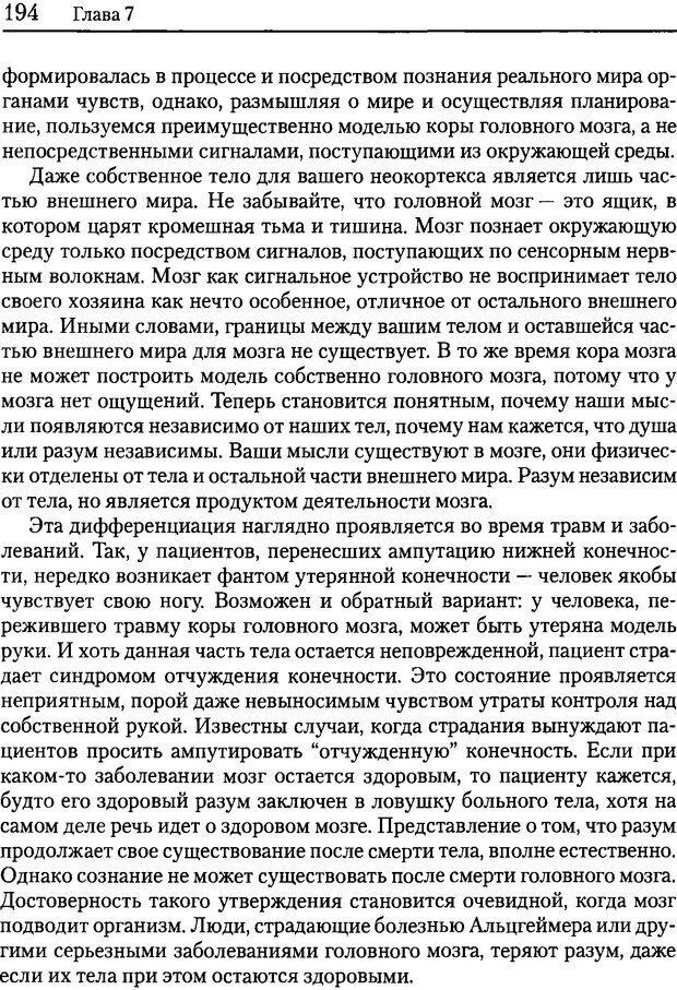 DJVU. Об интеллекте. Хокинс Д. Страница 192. Читать онлайн