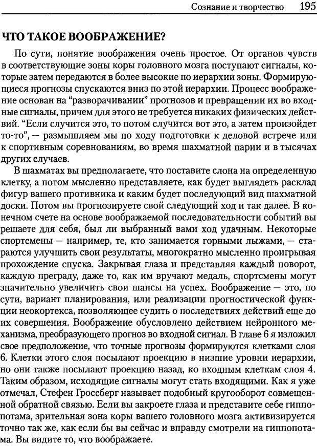 DJVU. Об интеллекте. Хокинс Д. Страница 193. Читать онлайн