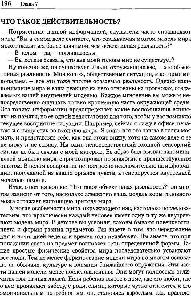 DJVU. Об интеллекте. Хокинс Д. Страница 194. Читать онлайн