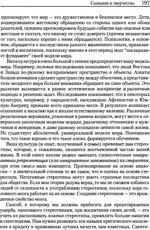 DJVU. Об интеллекте. Хокинс Д. Страница 195. Читать онлайн