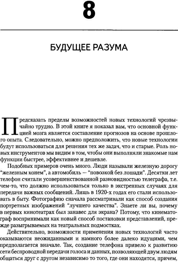DJVU. Об интеллекте. Хокинс Д. Страница 197. Читать онлайн