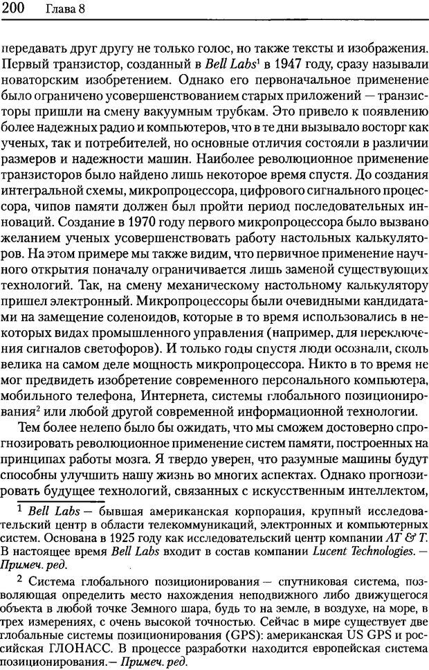 DJVU. Об интеллекте. Хокинс Д. Страница 198. Читать онлайн