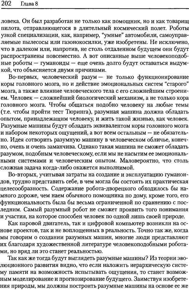 DJVU. Об интеллекте. Хокинс Д. Страница 200. Читать онлайн