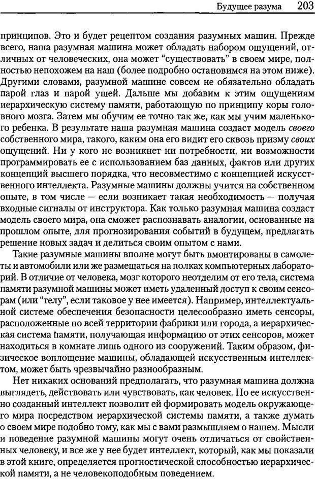 DJVU. Об интеллекте. Хокинс Д. Страница 201. Читать онлайн