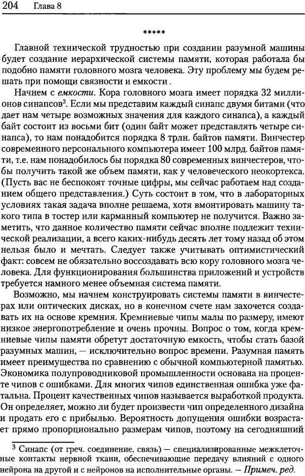 DJVU. Об интеллекте. Хокинс Д. Страница 202. Читать онлайн