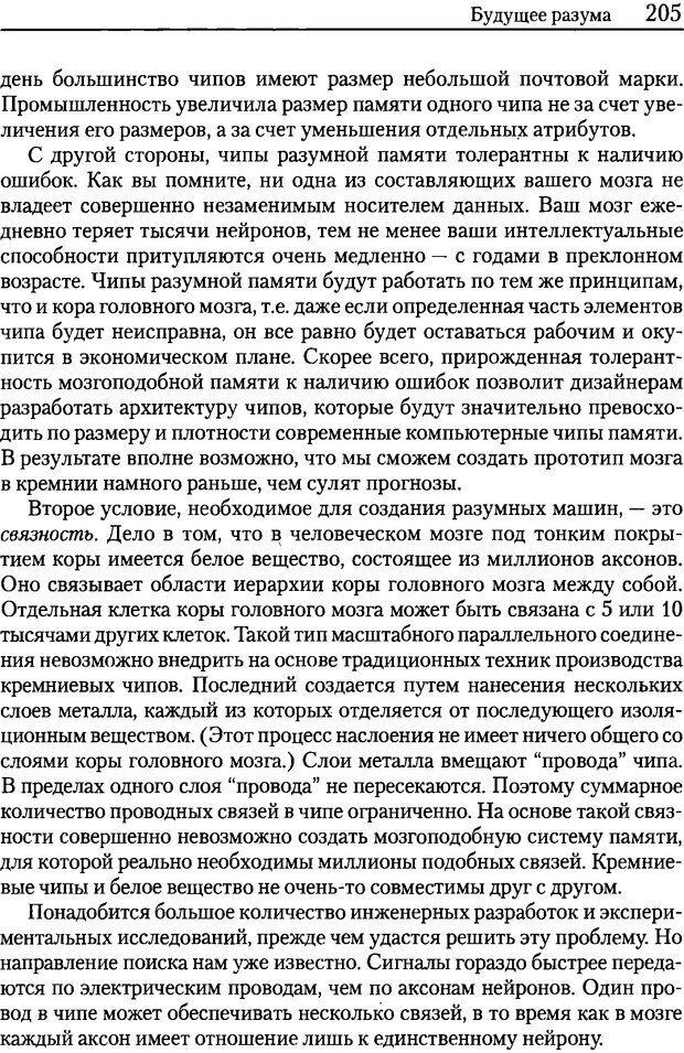 DJVU. Об интеллекте. Хокинс Д. Страница 203. Читать онлайн