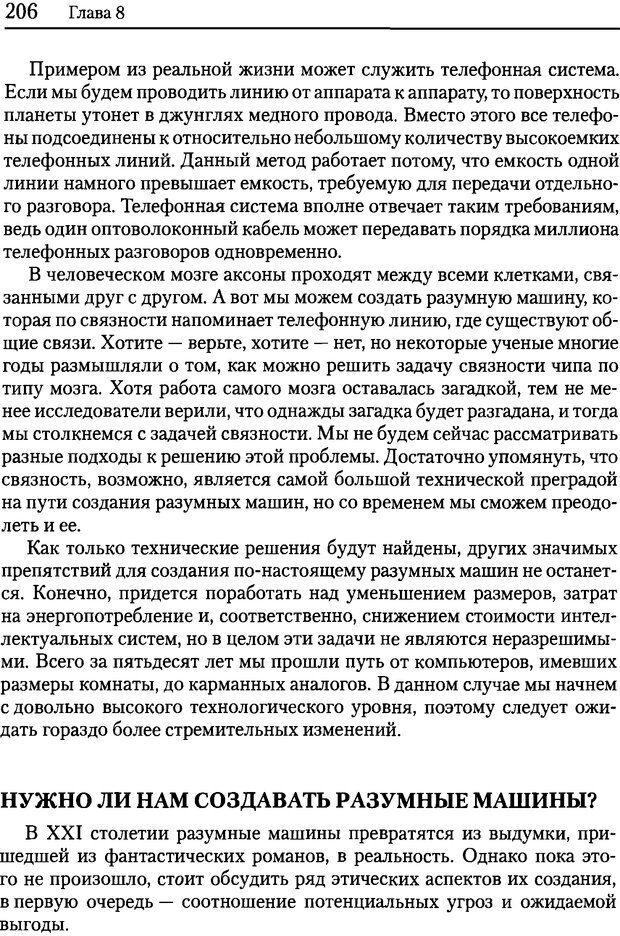 DJVU. Об интеллекте. Хокинс Д. Страница 204. Читать онлайн