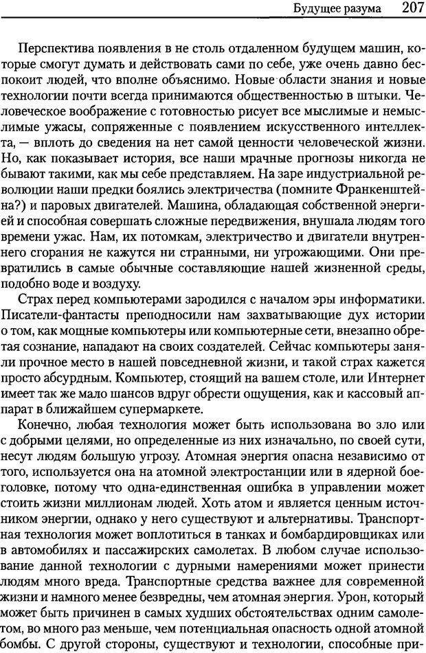 DJVU. Об интеллекте. Хокинс Д. Страница 205. Читать онлайн