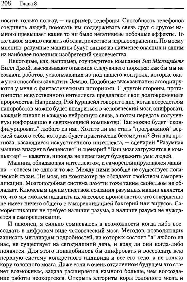 DJVU. Об интеллекте. Хокинс Д. Страница 206. Читать онлайн