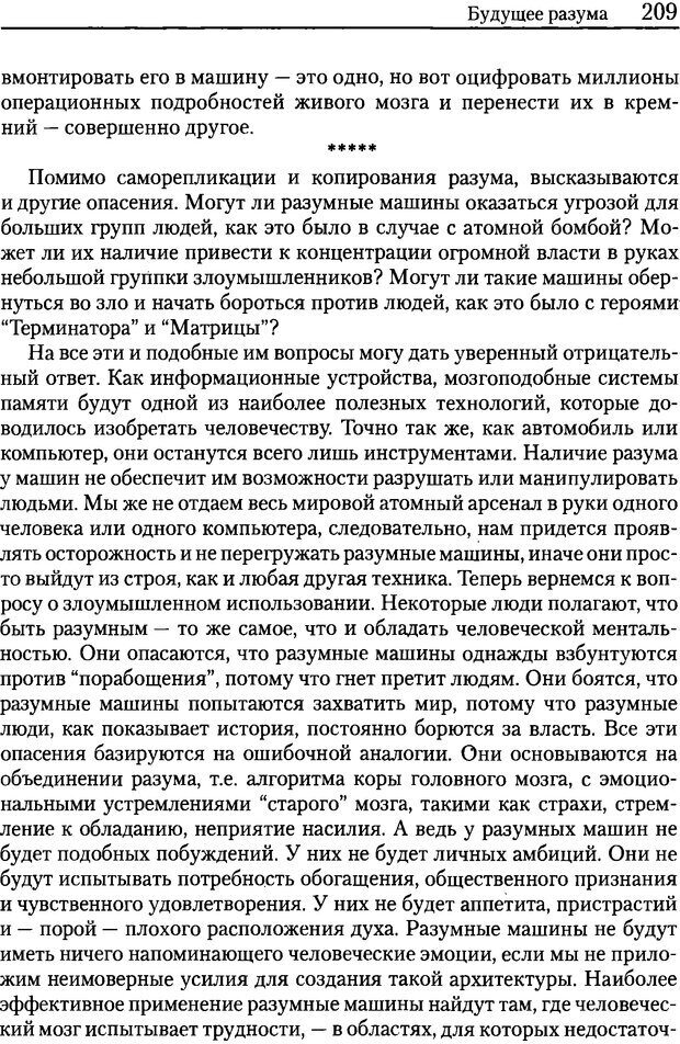 DJVU. Об интеллекте. Хокинс Д. Страница 207. Читать онлайн