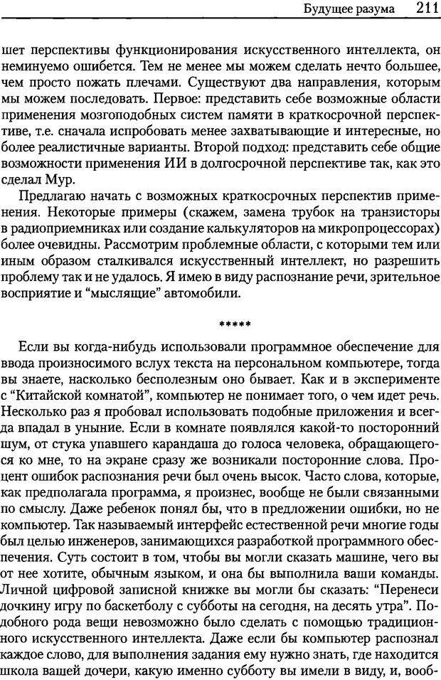 DJVU. Об интеллекте. Хокинс Д. Страница 209. Читать онлайн