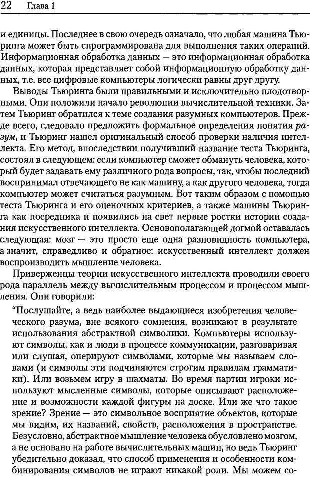 DJVU. Об интеллекте. Хокинс Д. Страница 21. Читать онлайн