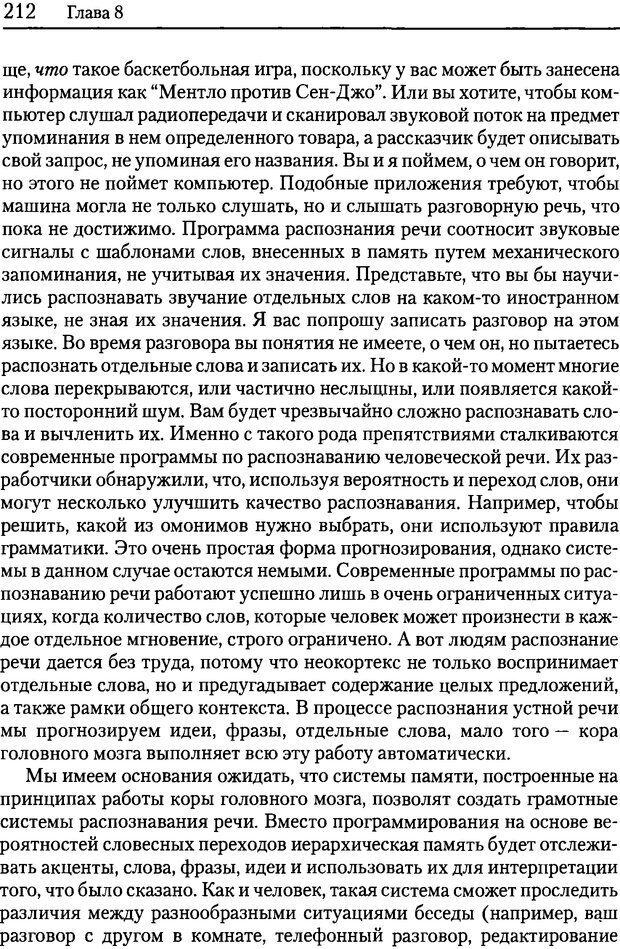 DJVU. Об интеллекте. Хокинс Д. Страница 210. Читать онлайн