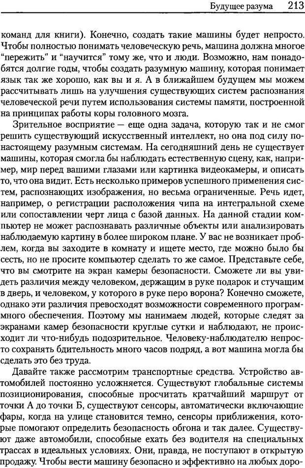 DJVU. Об интеллекте. Хокинс Д. Страница 211. Читать онлайн