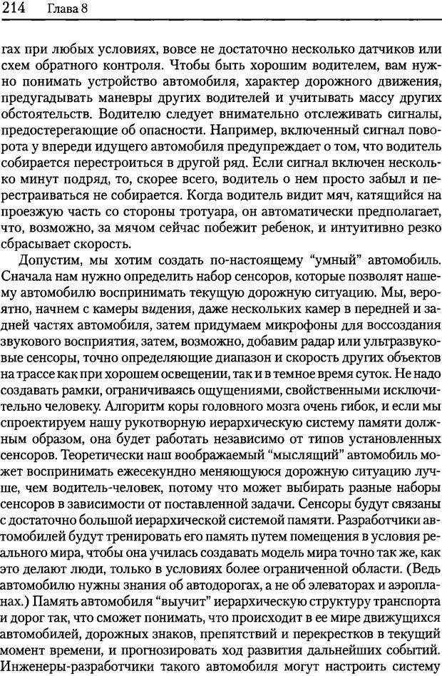 DJVU. Об интеллекте. Хокинс Д. Страница 212. Читать онлайн