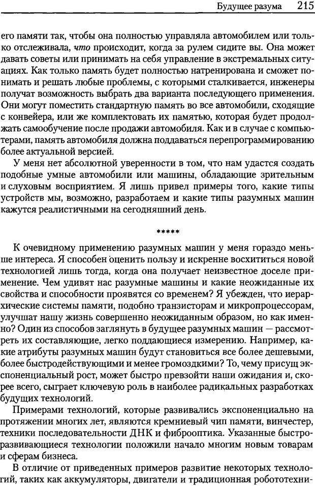 DJVU. Об интеллекте. Хокинс Д. Страница 213. Читать онлайн
