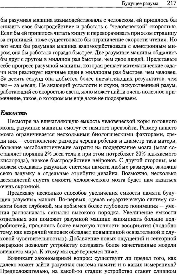 DJVU. Об интеллекте. Хокинс Д. Страница 215. Читать онлайн